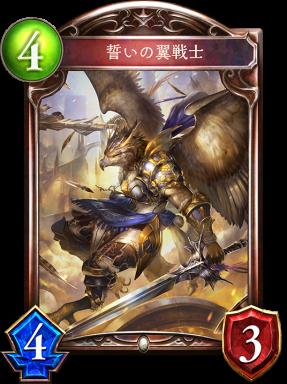 誓いの翼戦士
