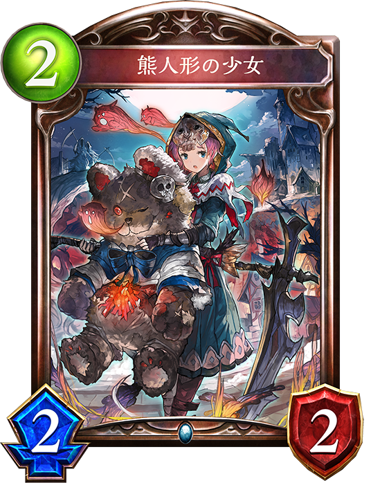 熊人形の少女