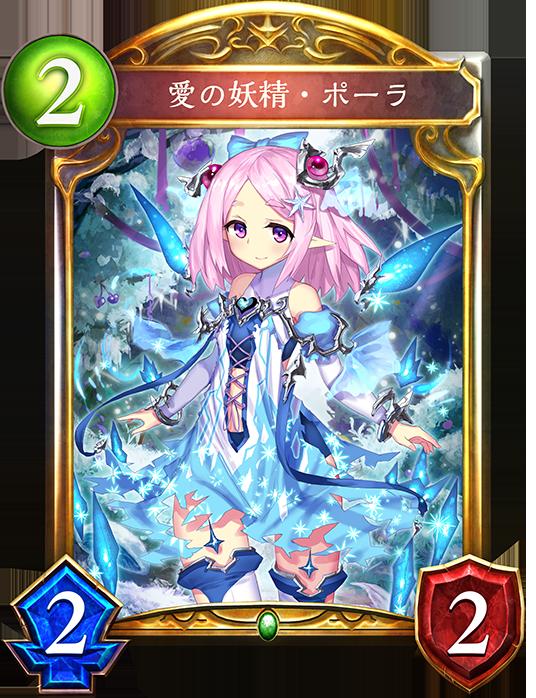 愛の妖精・ポーラ