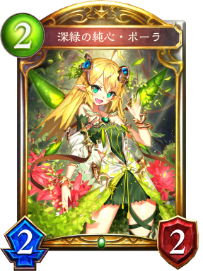 深緑の純心・ポーラ