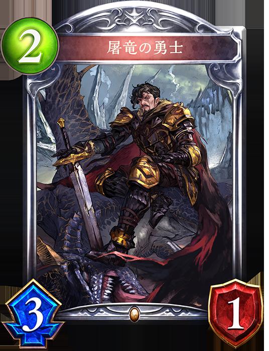 屠竜の勇士