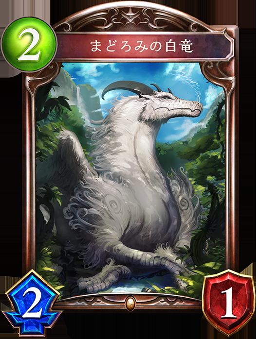 まどろみの白竜