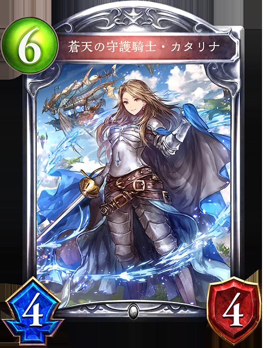 蒼天の守護騎士・カタリナ