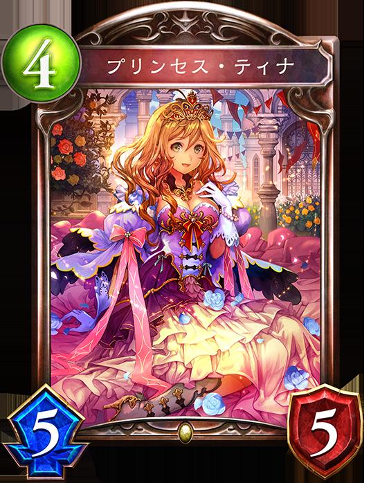 プリンセス・ティナ