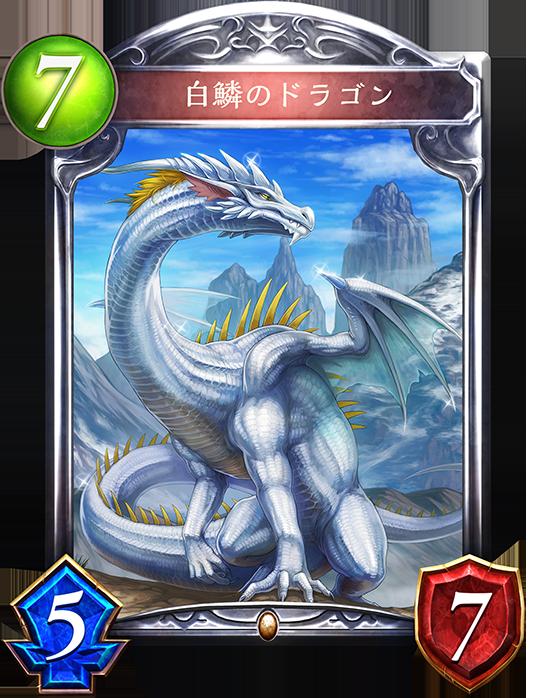 白鱗のドラゴン