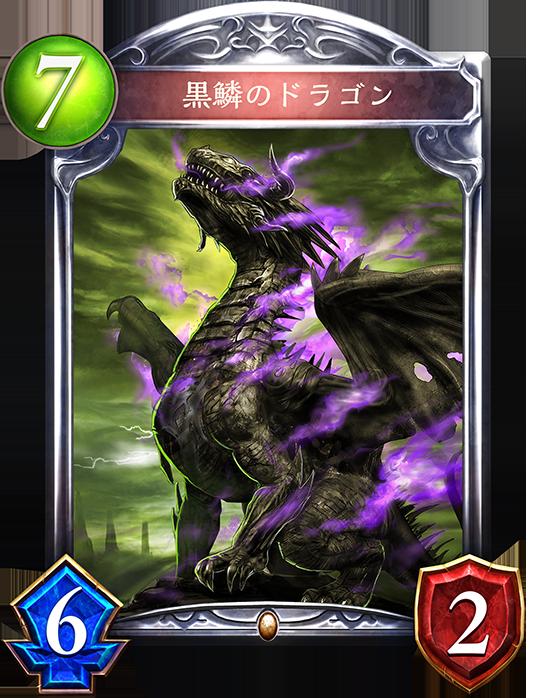 黒鱗のドラゴン