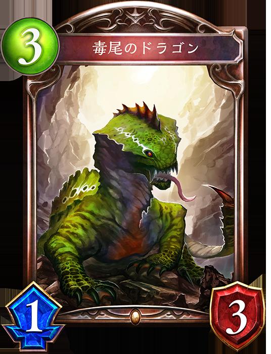 毒尾のドラゴン