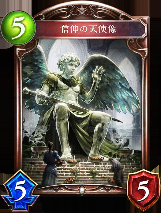 信仰の天使像
