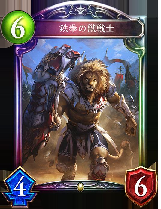 鉄拳の獣戦士