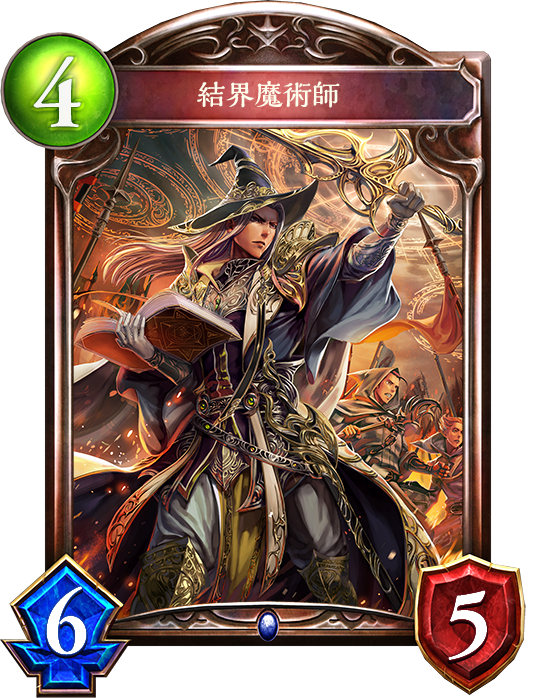 結界魔術師