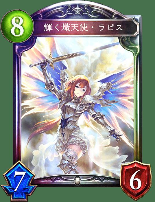 輝く熾天使・ラピス