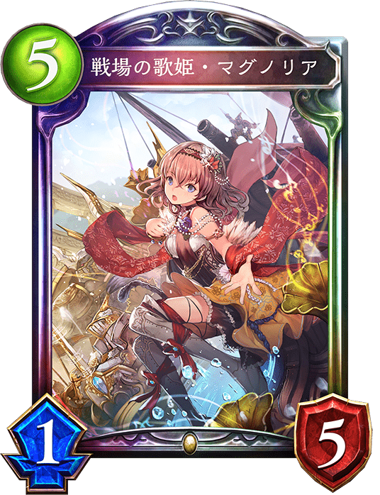 戦場の歌姫・マグノリア