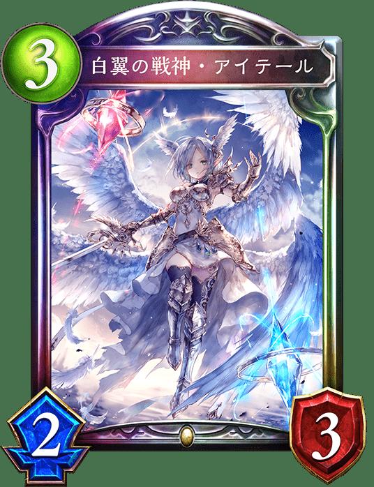 白翼の戦神・アイテール