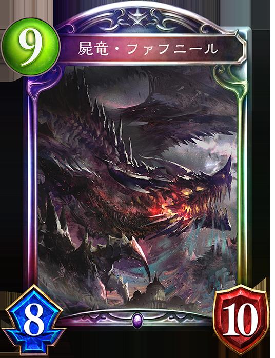 屍竜・ファフニール