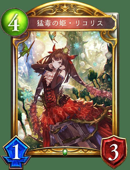 猛毒の姫・リコリス