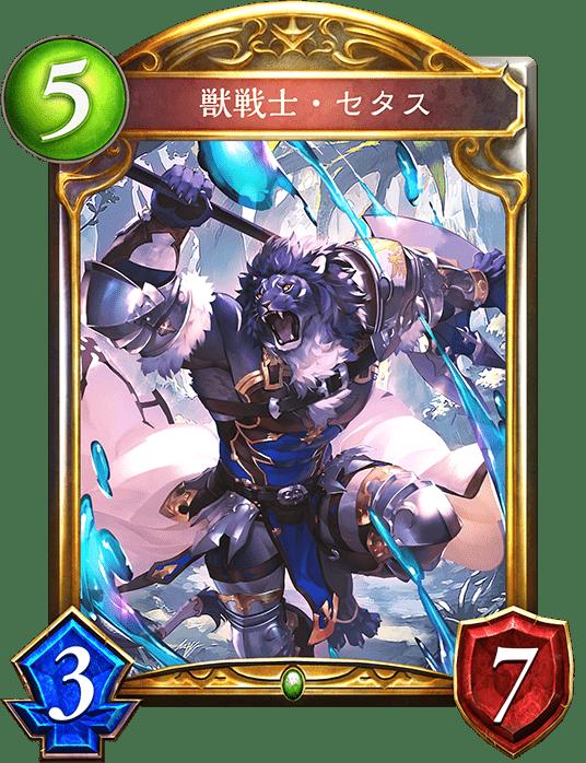 獣戦士・セタス