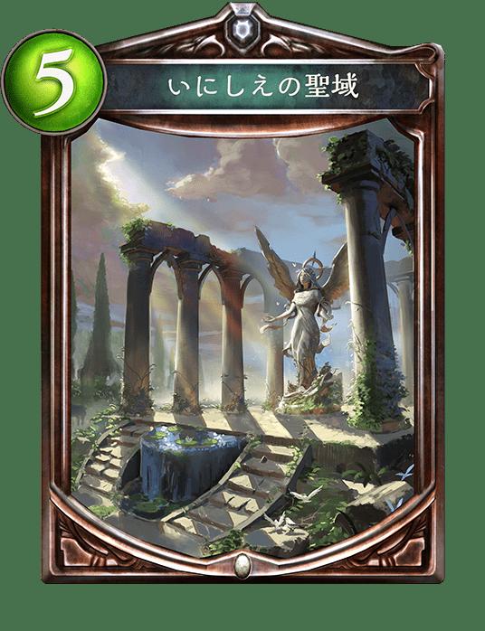 古代の聖域