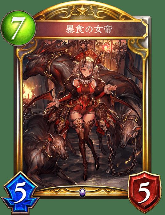 暴食の女帝
