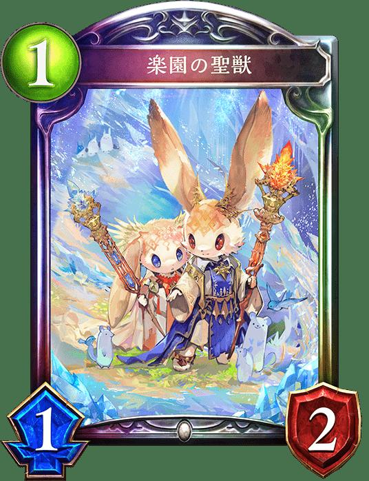 楽園の聖獣