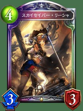 蒼空の剣士・リーシャ