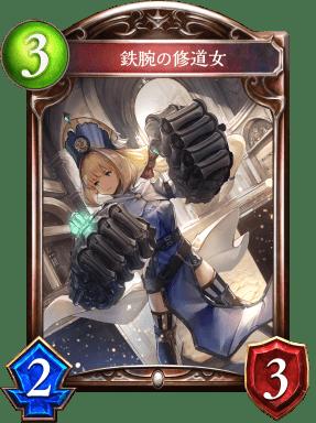 鉄腕の修道女