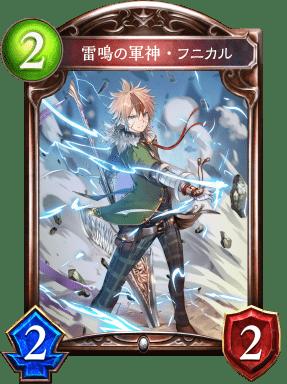 雷鳴の軍神・フニカル