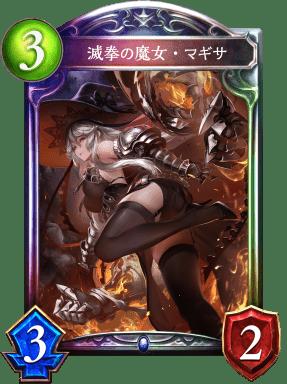 滅拳の魔女・マギサ