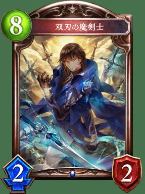 双刀の魔剣士