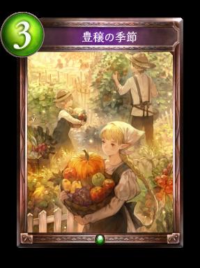 豊穣の季節