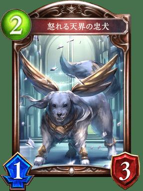 怒れる天界の忠犬