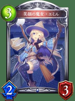 笑顔の魔女・エミル