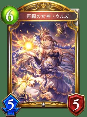 復活の女神・ウルズ