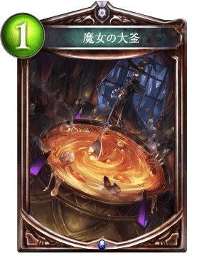 魔女の大釜