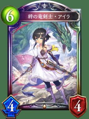 絆の竜剣士・アイラ