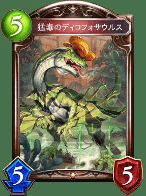 猛毒のディロフォサウルス