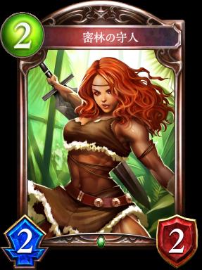 密林の守人