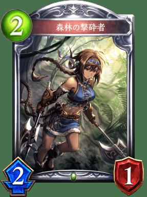 森林の撃砕者