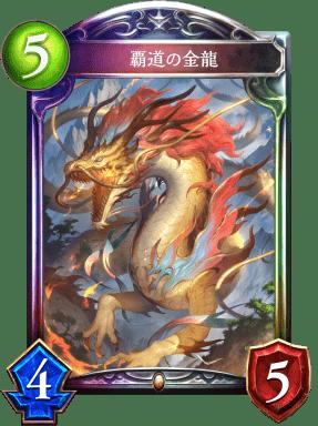 覇道の金龍