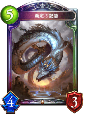 覇道の銀龍