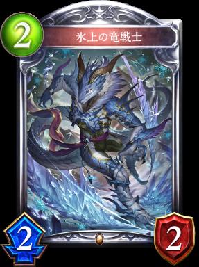 氷上の竜戦士