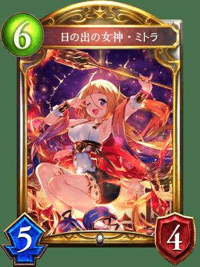 日の出の女神・ミトラ