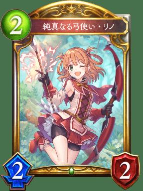 純真なる弓使い・リノ