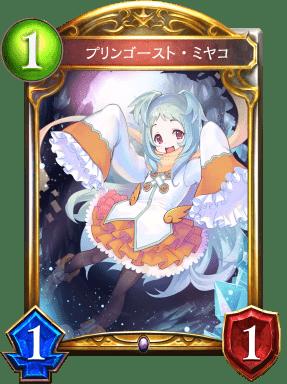 プリンゴースト・ミヤコ