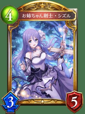 お姉ちゃん剣士・シズル