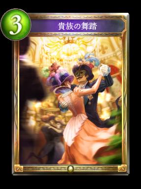 貴族の舞踏