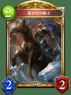黒き死の騎士