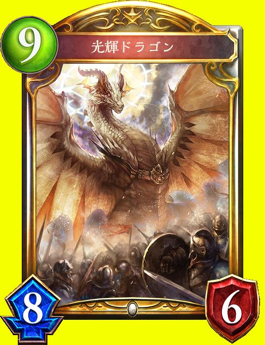 光輝ドラゴン