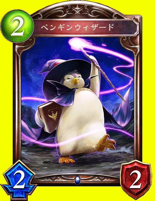 ペンギンウィザード