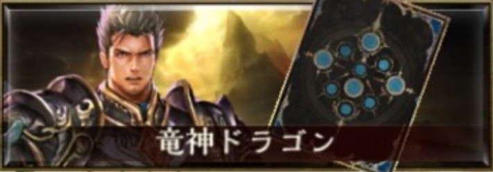 竜神ドラゴン