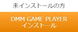 DMM GAME PLAYERインストール